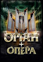 Орган + Опера