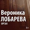 Вероника Лобарева (орган)