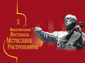 X Международный фестиваль Мстислава Ростроповича: Академический симфонический оркестр Санкт-Петербургской филармонии. Дирижер Юрий Темирканов