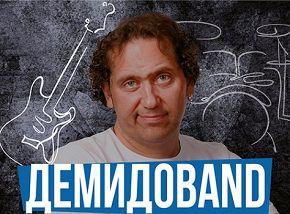 Александр Демидов и «ДемидоВand»