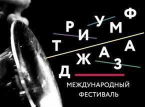 «Триумф джаза»: Лорин Телезе, Игорь Бутман и Московский Джазовый Оркестр, Евгений Побожий, Нильс Вюлькер