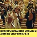 Екатерина Монисова (сопрано), Николай Дорожкин (тенор), Игорь Гольденберг (орган)