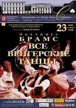 Все Венгерские танцы Йоганнеса Брамса