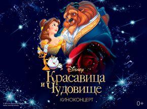 «Disney. Красавица и Чудовище»