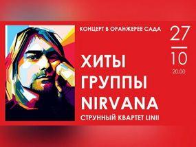 «Хиты группы Nirvana»: Струнный квартет «Линии»