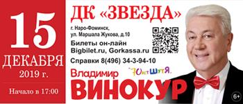 Владимир Винокур и его театр пародий 15 декабря в Наро-фоминске ДК Звезда