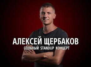 StandUp: Алексей Щербаков