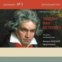 «Бетховен. 32 сонаты для фортепиано»