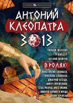 Антоний и Клеопатра 3013