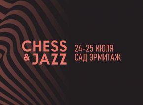 Chess & Jazz 2020