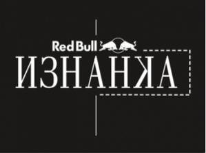 Red Bull Изнанка