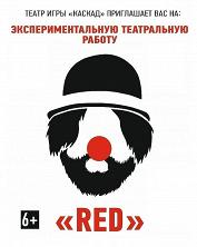 RED (Магаданский музыкальный и драматический театр...