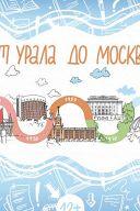 Экскурсия-квест «От Урала до Москвы»