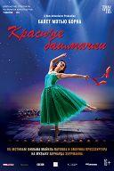 TheatreHD: Мэтью Борн: Красные башмачки