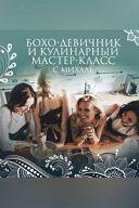 Кулинарный мастер-класс и бохо-девичник с Михаль
