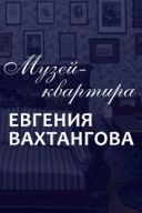 Экскурсия в квартиру Евг.Вахтангова