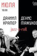 Даниил Крамер и Денис Мажуков с программой «jazz-n-roll»