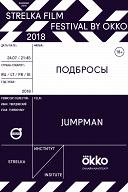 Strelka Film Festival by Okko. Подбросы